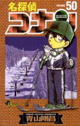 名探偵コナン(50)