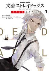 文豪ストレイドッグス DEAD APPLE(角川コミックス・エース)