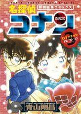 名探偵コナン ロマンチックセレクション(3)
