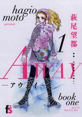AWAY-アウェイ-(flowers コミックス)