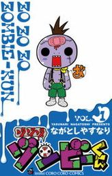 ゾゾゾ ゾンビ-くん(てんとう虫コミックス)