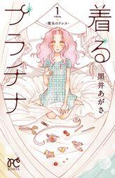 着るプラチナ~魔女のドレス~(ボニータ・コミックス)
