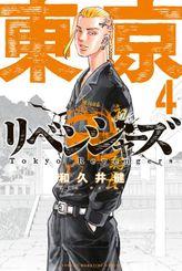 東京卍リベンジャーズ(4)