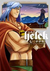 Helck(12)