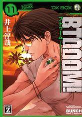 【期間限定 試し読み増量版】BTOOOM! 11巻