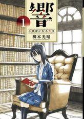 響~小説家になる方法~(ビッグコミックス)
