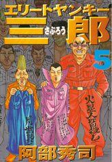 エリートヤンキー三郎(5)