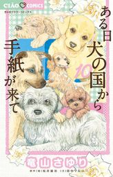 ある日 犬の国から手紙が来て(10)