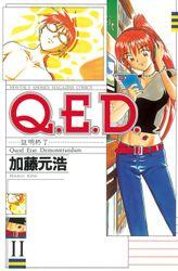 Q.E.D.―証明終了―(11)