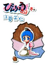 びんちょうタン(ブレイドコミックス)