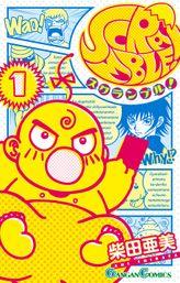 SCRAMBLE!(ガンガンコミックス)