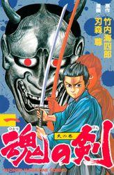 魂の剣(週刊少年マガジン)