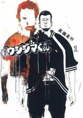 闇金ウシジマくん(ビッグコミックス)