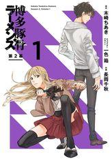 博多豚骨ラーメンズ 第2幕(Gファンタジーコミックス)