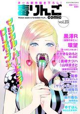 毒りんごcomic(アクションコミックス)