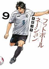 フットボールネーション(9)