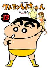 クレヨンしんちゃん / 13