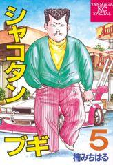 シャコタン★ブギ(5)
