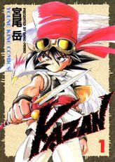 KAZAN(ヤングキングコミックス)