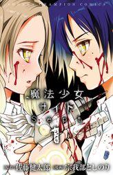 魔法少女サイトSept(少年チャンピオン・コミックス)