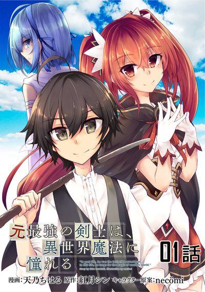 元最強の剣士は、異世界魔法に憧れる 第1話【単話版】