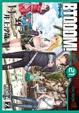 【期間限定 試し読み増量版】BTOOOM! 21巻