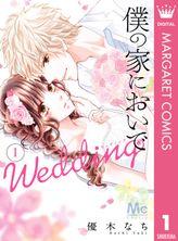 僕の家においで Wedding(マーガレットコミックスDIGITAL)