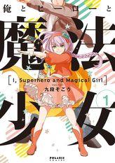 【期間限定 無料お試し版】俺とヒーローと魔法少女(1)