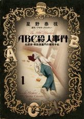 ABC殺人事件 名探偵・英玖保嘉門の推理手帖(ビッグコミックス)