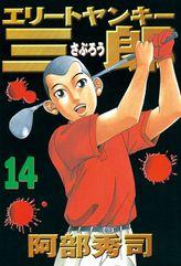 エリートヤンキー三郎(14)