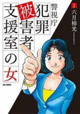 警視庁犯罪被害者支援室の女(ビッグコミックス)