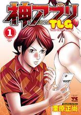 神アプリTLG(ヤングチャンピオン・コミックス)