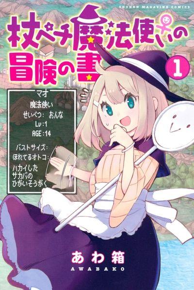 【期間限定 試し読み増量版】杖ペチ魔法使い♀の冒険の書(1)