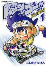 爆走兄弟レッツ&ゴー!! Return Racers!!(てんとう虫コミックス)
