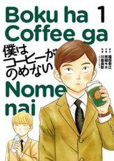 僕はコーヒーがのめない(ビッグコミックス)