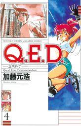 Q.E.D.―証明終了―(4)