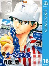 新テニスの王子様 16