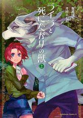 ライラと死にたがりの獣(2)