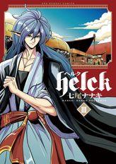 Helck【期間限定 無料お試し版】 3