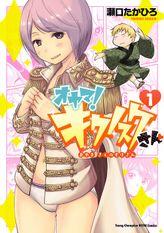 オヤマ! キクノスケさん(ヤングチャンピオン・コミックス)