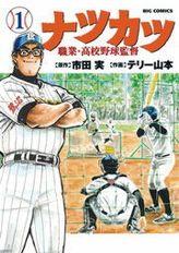 ナツカツ 職業・高校野球監督(ビッグコミックス)