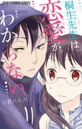 桐生先生は恋愛がわからない。(1)
