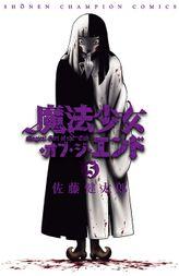 魔法少女・オブ・ジ・エンド 5