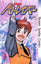 機動警察パトレイバー(少年サンデーコミックス)