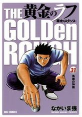 黄金のラフ(31)