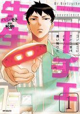 ニーチェ先生~コンビニに、さとり世代の新人が舞い降りた~(MFコミックス ジーンシリーズ)