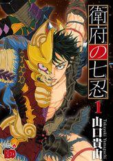 衛府の七忍(チャンピオンREDコミックス)