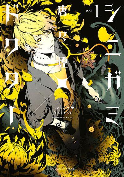 シニガミ×ドクター(1)