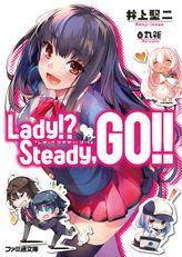 Lady!? Steady,GO!!(ファミ通文庫)