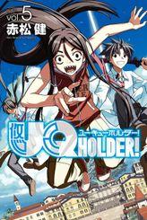 UQ HOLDER!(5)